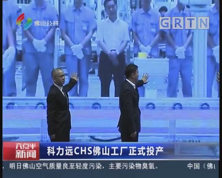 [2018-06-27]六点半新闻:科力远CHS佛山工厂正式投产