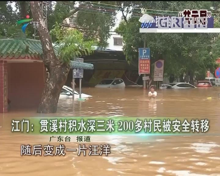江门:贯溪村积水深三米 200多村民被安全转移