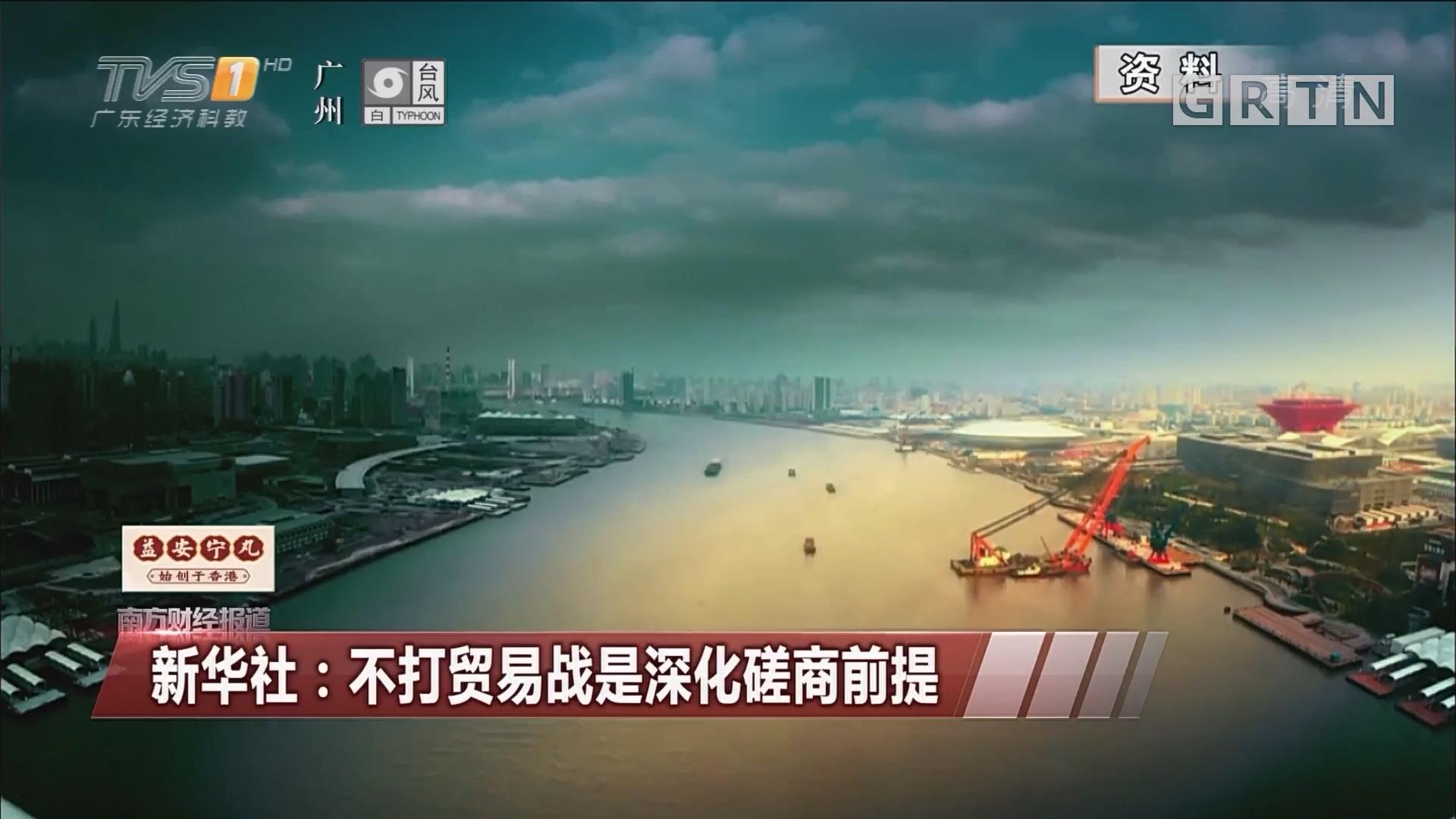 新华社:不打贸易战是深化磋商前提