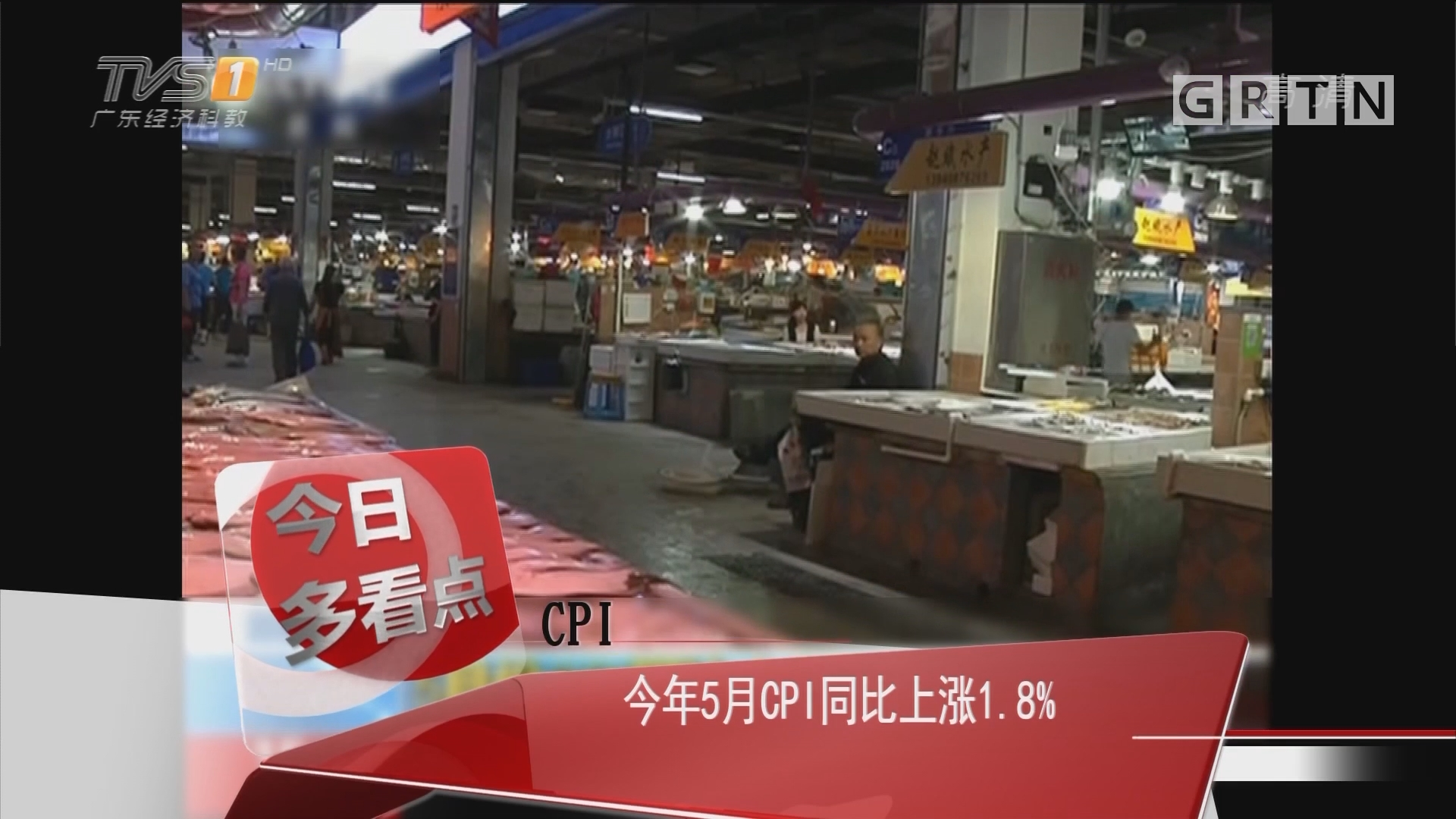 CPI:今年5月CPI同比上涨1.8%