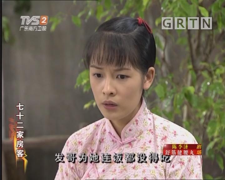 [2018-06-10]七十二家房客:双黄莲蓉月