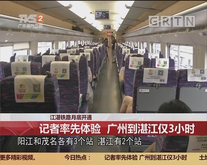 江湛铁路月底开通:记者率先体验 广州到湛江仅3小时
