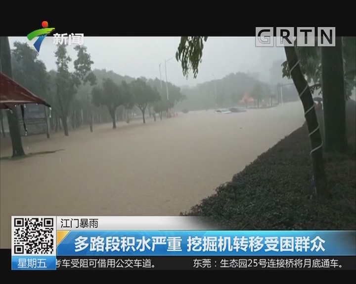 江门暴雨:多路段积水严重 挖掘机转移受困群众