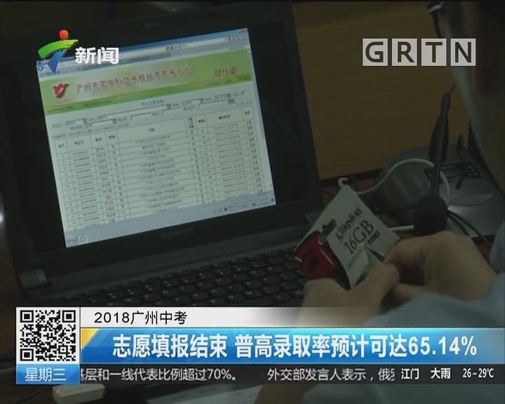 2018广州中考:志愿填报结束 普高录取率预计可达65.14%