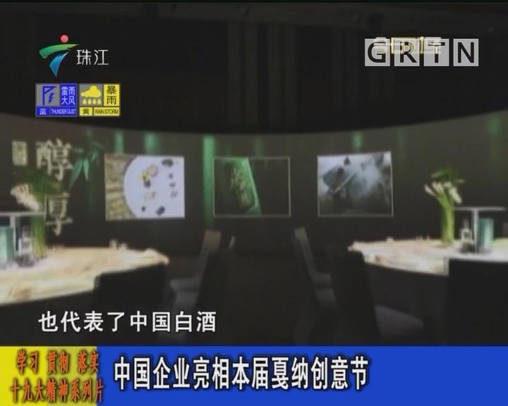 中国企业亮相本届戛纳创意节