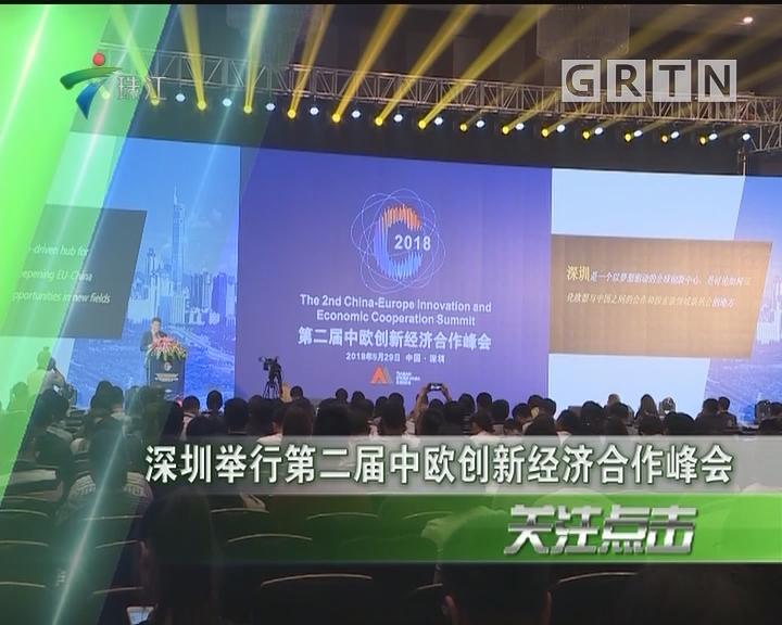 深圳举行第二届中欧创新经济合作峰会