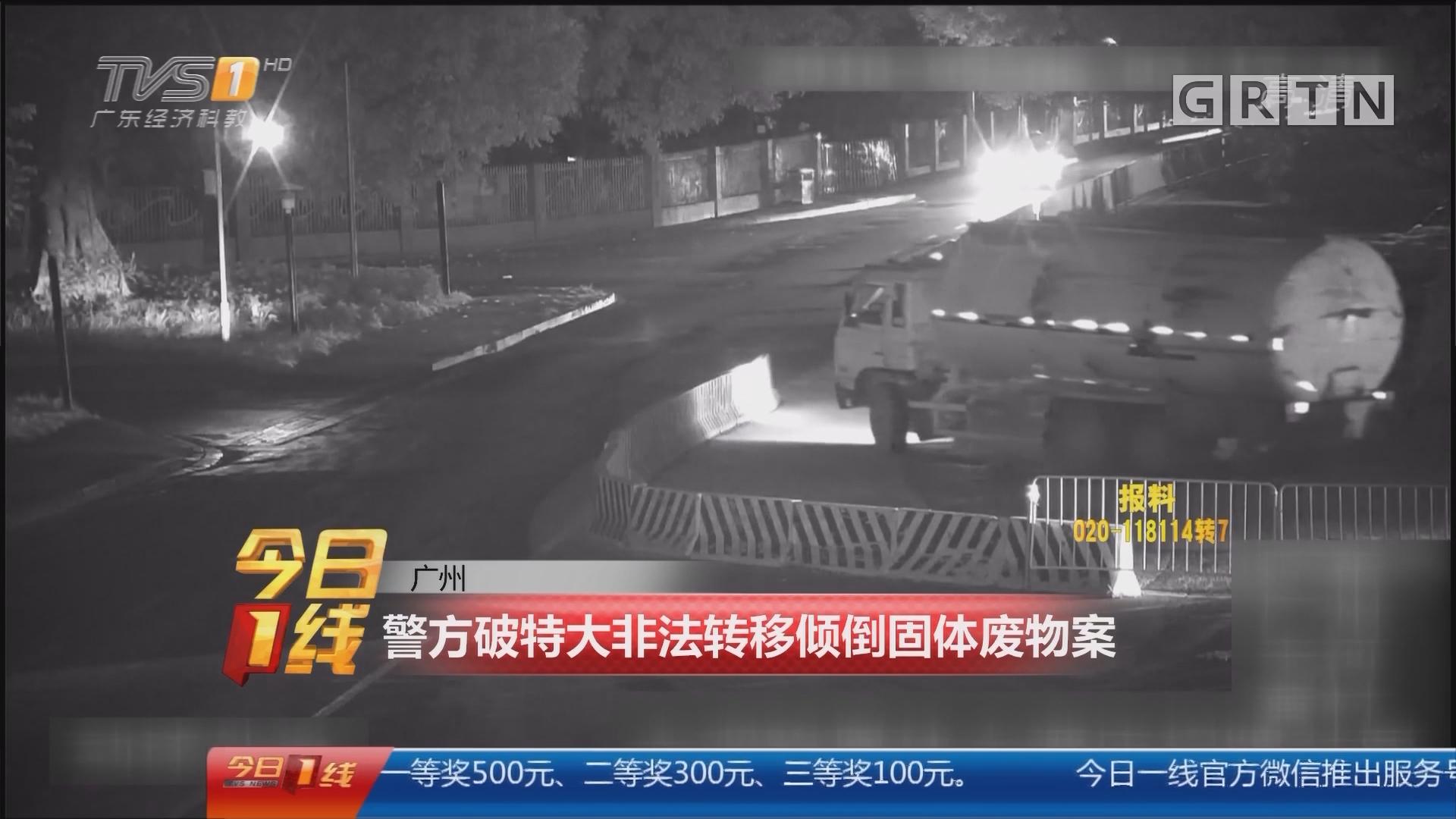 广州:警方破特大非法转移倾倒固体废物案