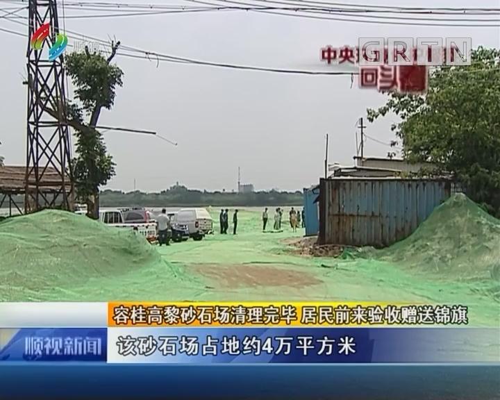 容桂高黎砂石场清理完毕 居民前来验收赠送锦旗