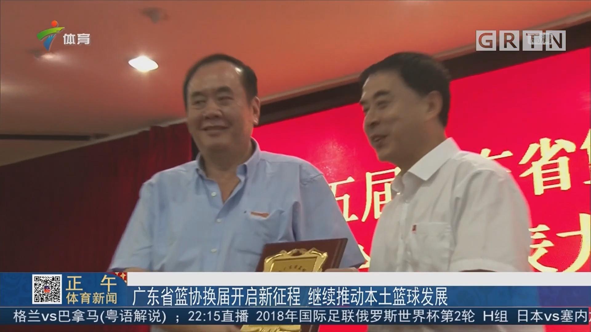 广东省篮协换届开启新征程 继续推动本土篮球发展