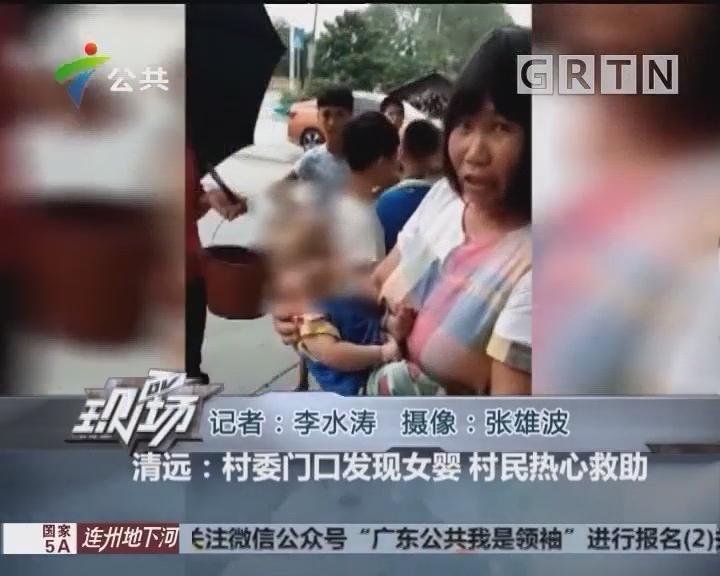 清远:村委门口发现女婴 村民热心救助