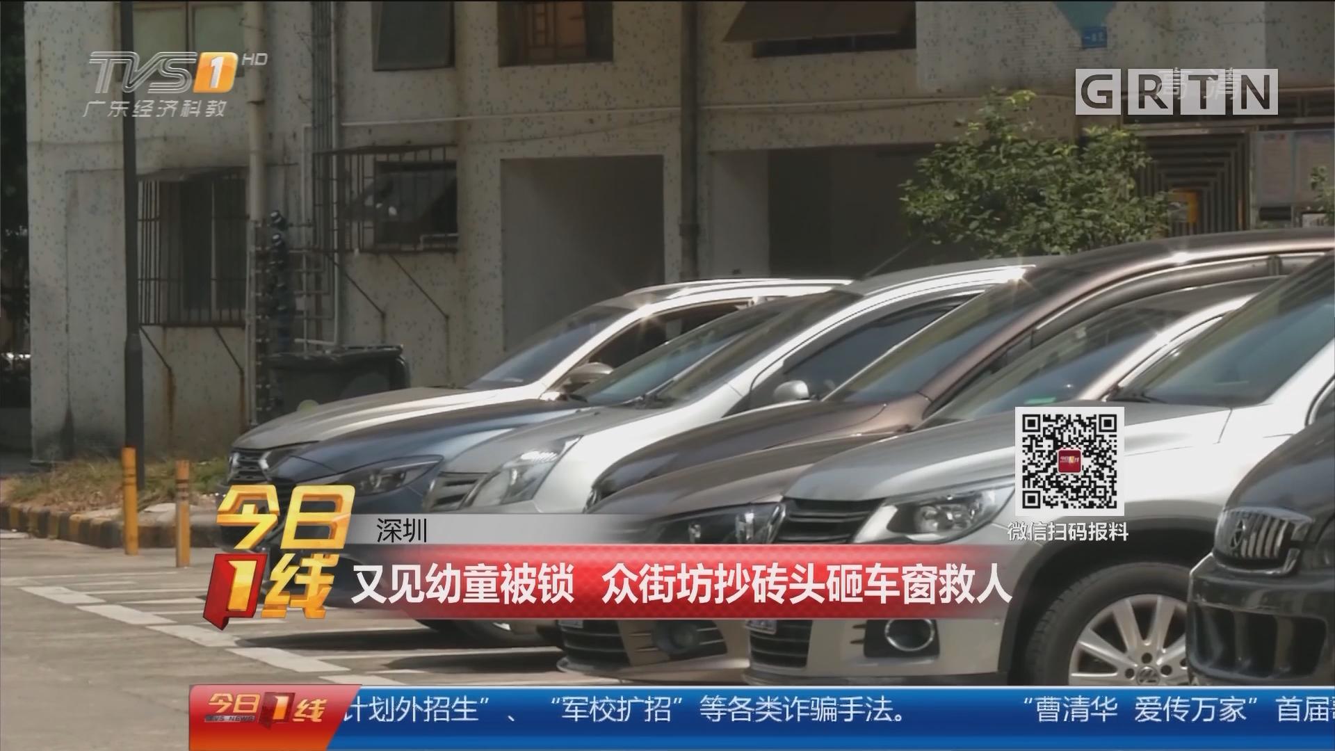 深圳:又见幼童被锁 众街坊抄砖头砸车窗救人