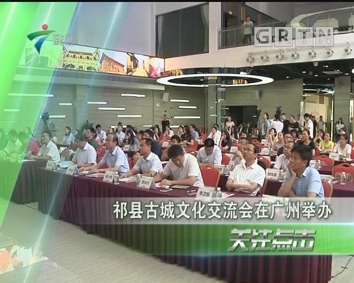 祁县古城文化交流会在广州举办