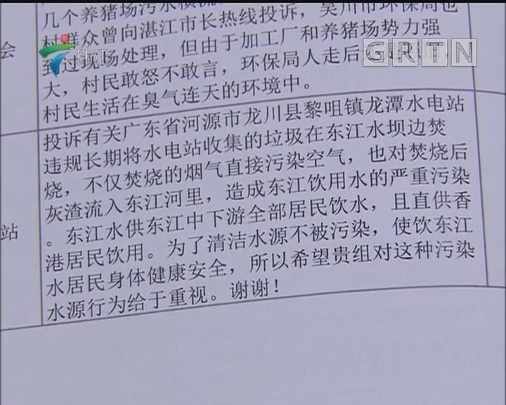 """广东:禁止停工停产""""一刀切""""应对环保督察"""