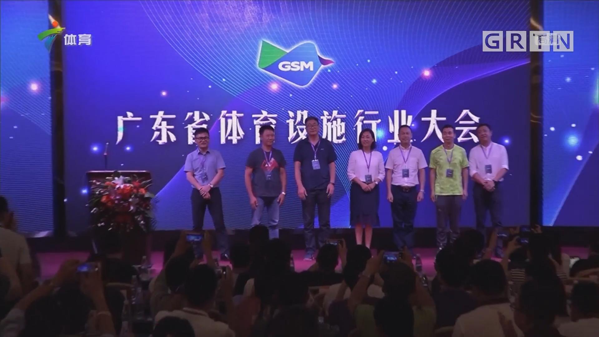 广东省体育设施行业大会顺利举行
