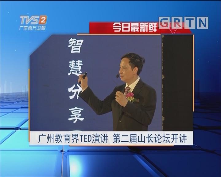 今日最新鲜:广州教育界TED演讲 第二届山长论坛开讲