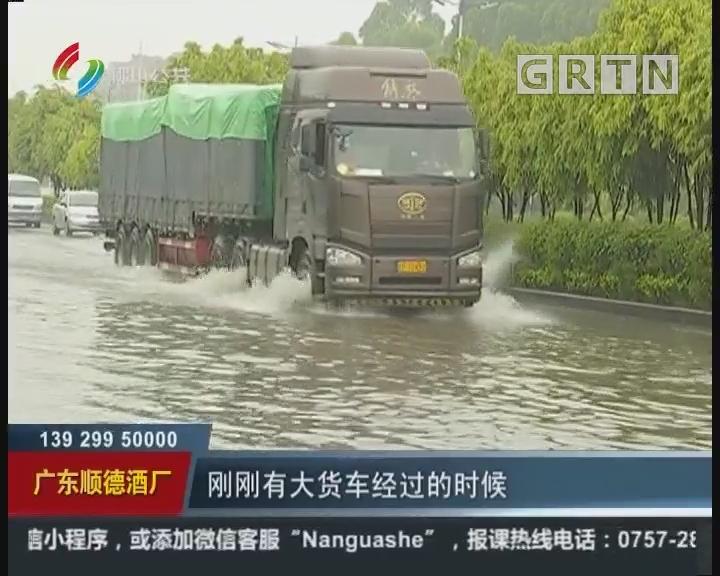 佛山:暴雨来袭 高明多处再现水浸