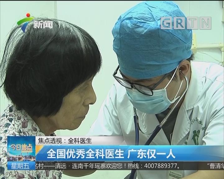 焦点透视:全科医生 全国优秀全科医生 广东仅一人