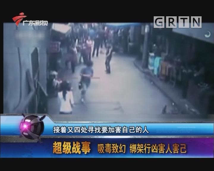 [2018-06-26]军晴剧无霸:超级战事:吸毒致幻 绑架行凶害人害己