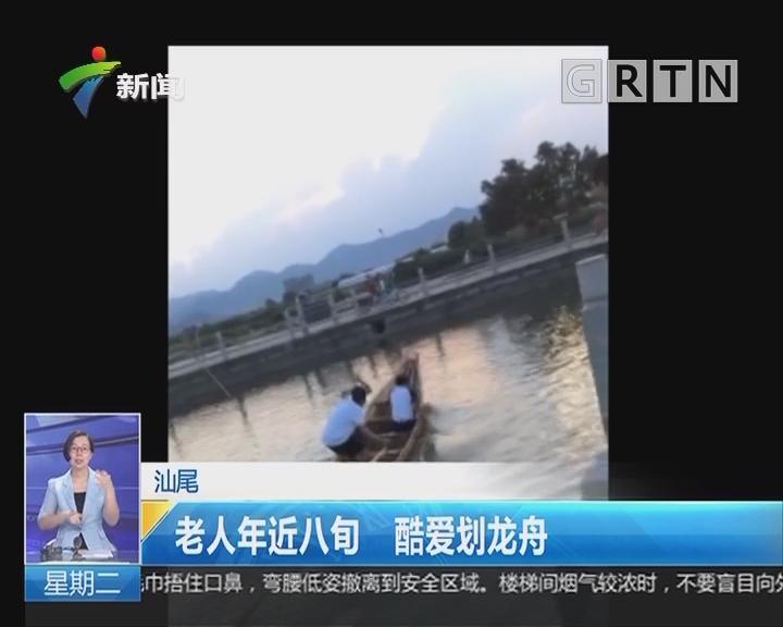 汕尾:老人年近八旬 酷爱划龙舟