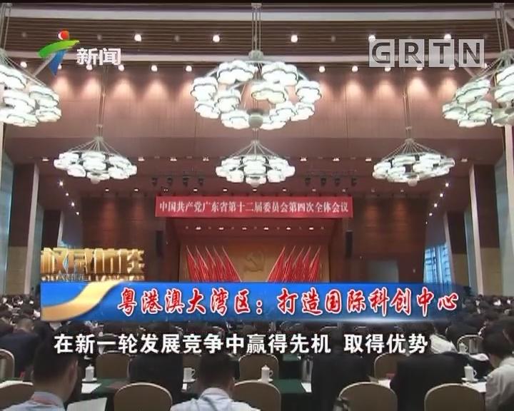 [2018-06-16]权威访谈:粤港澳大湾区:打造国际科创中心