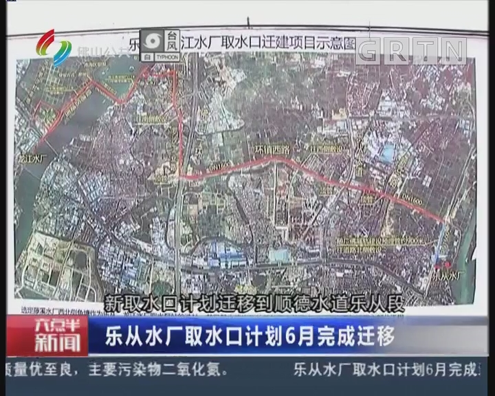 [2018-06-07]六点半新闻:乐从水厂取水口计划6月完成迁移
