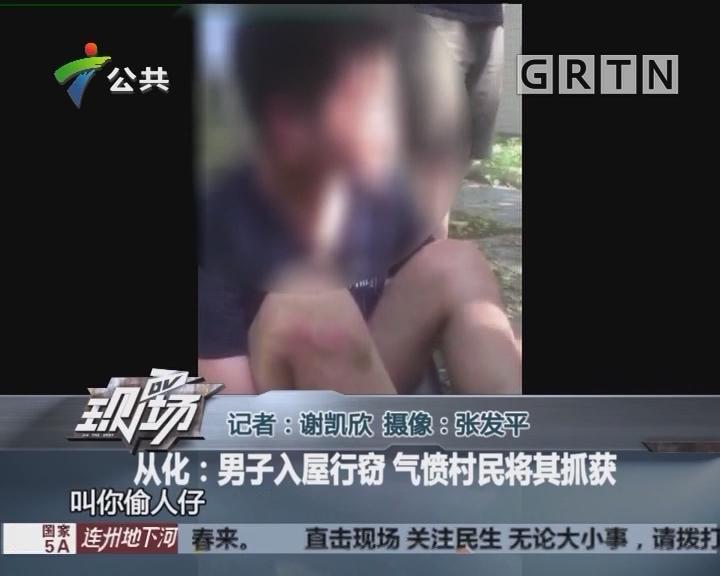 从化:男子入屋行窃 气愤村民将其抓获