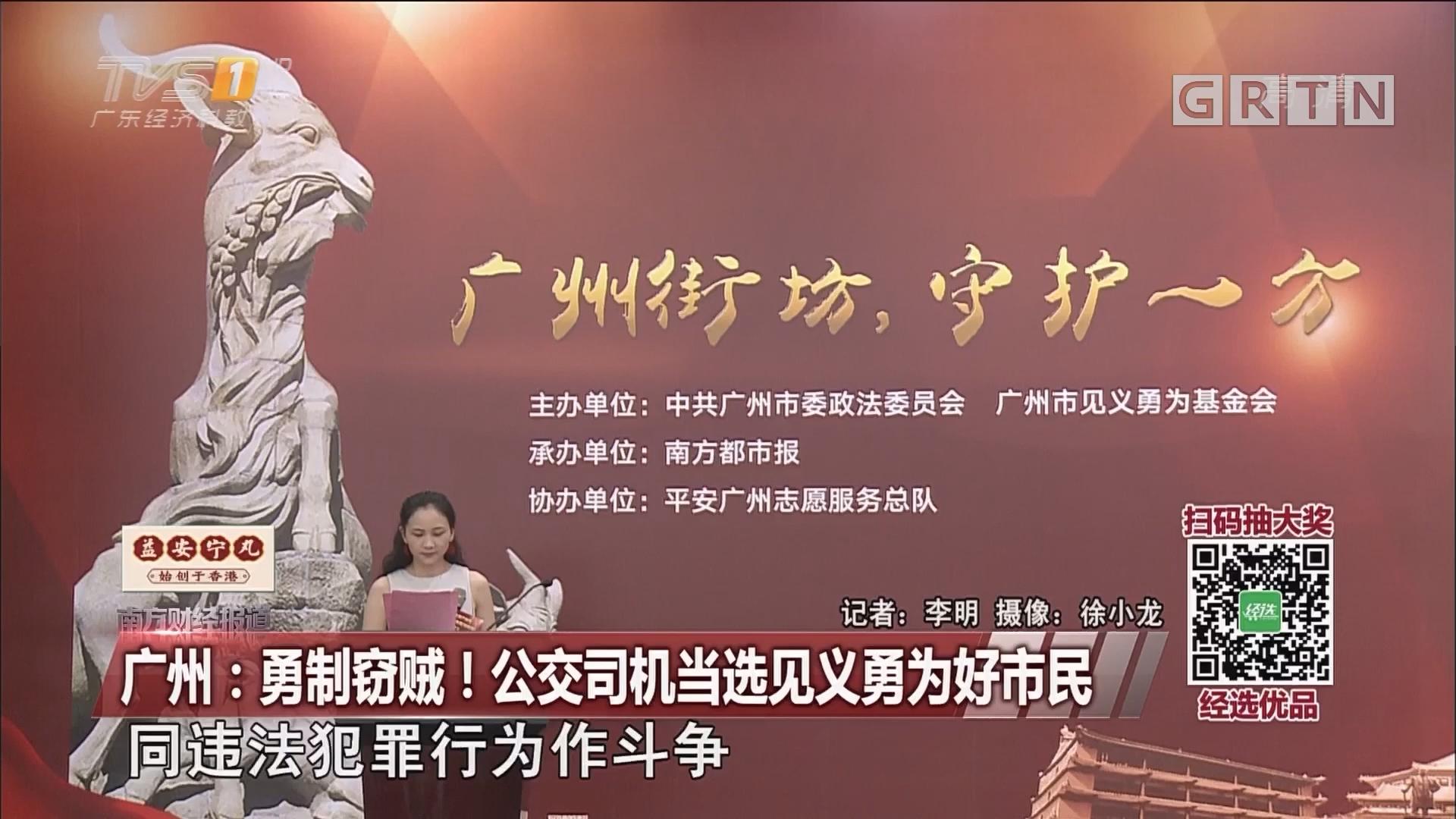 广州:勇制窃贼!公交司机当选见义勇为好市民