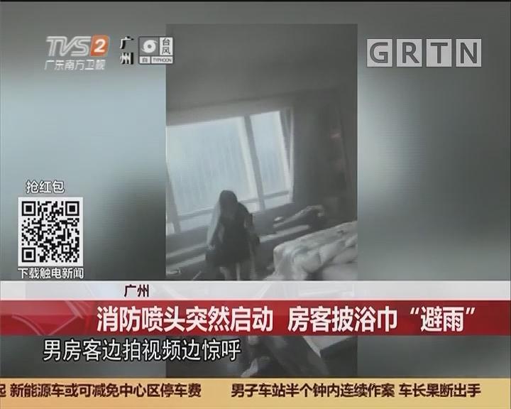 """广州:消防喷头突然启动 房客披浴巾""""避雨"""""""