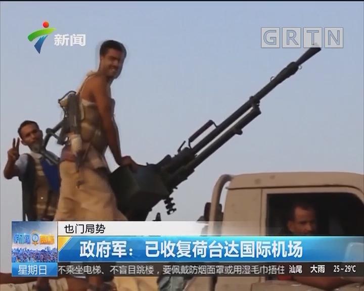也门局势 政府军:已收复荷台达国际机场