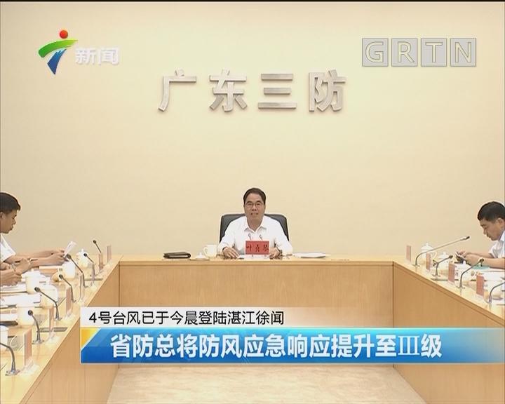 4号台风已于今晨登陆湛江徐闻:省防总将防风应急响应提升至Ⅲ级