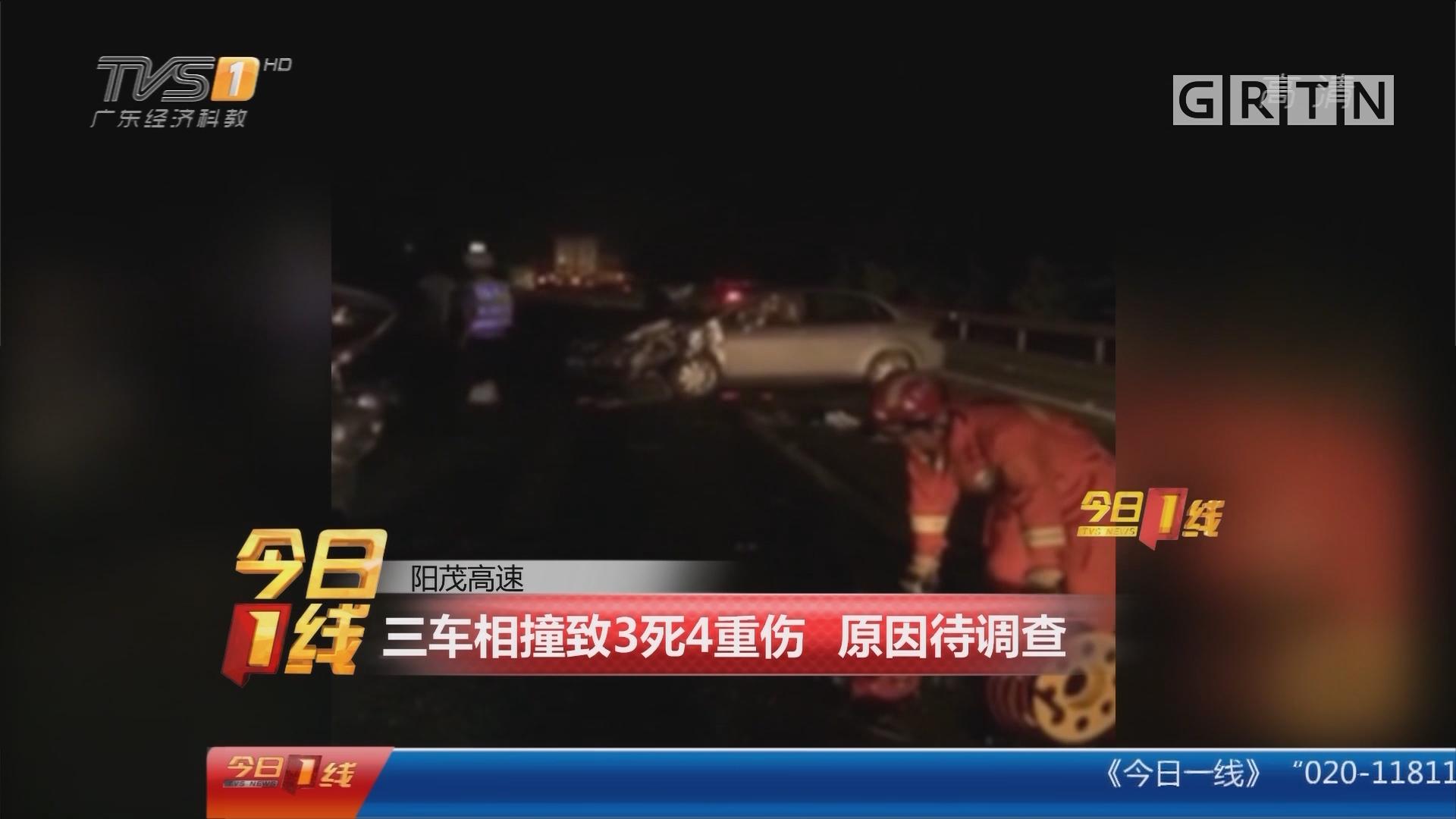 阳茂高速:三车相撞致3死4重伤 原因待调查