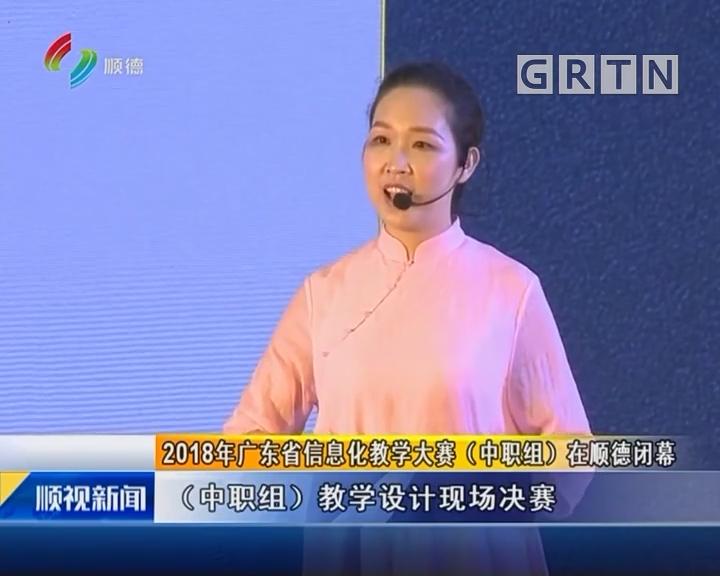 2018年广东省信息化教学大赛(中职组)在顺德闭幕