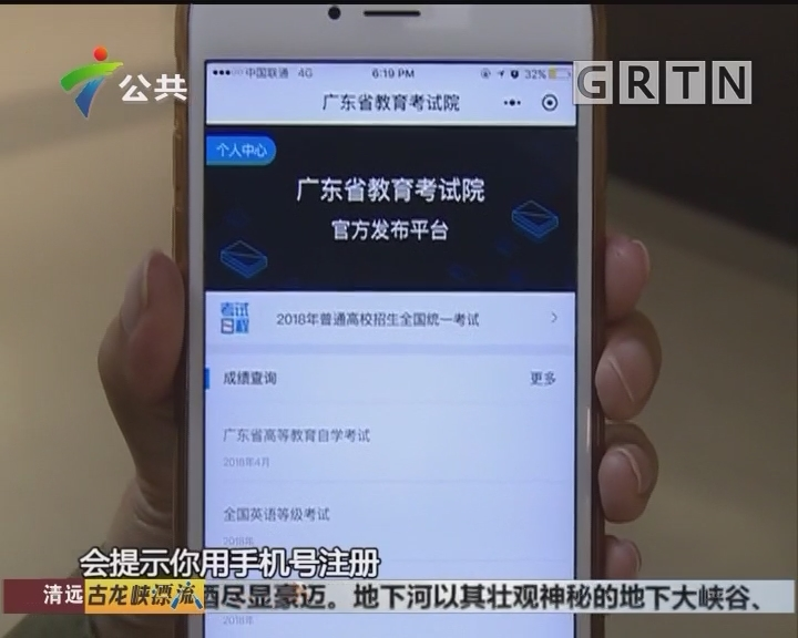 广东考试院推出小程序 考生可轻松查询高考信息