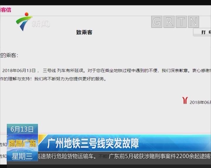 广州地铁三号线突发故障