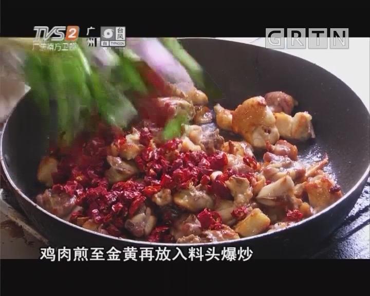 广东辣子鸡