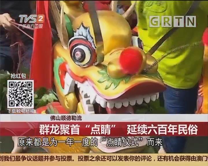 """佛山顺德勒流:群龙聚首""""点睛"""" 延续六百年民俗"""
