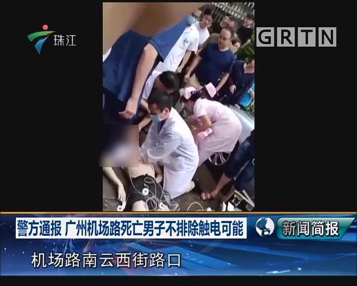 警方通报 广州机场路死亡男子不排除触电可能