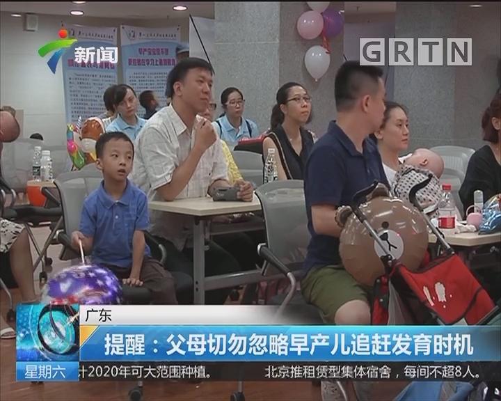 广东 提醒:父母切勿忽略早产儿追赶发育时机