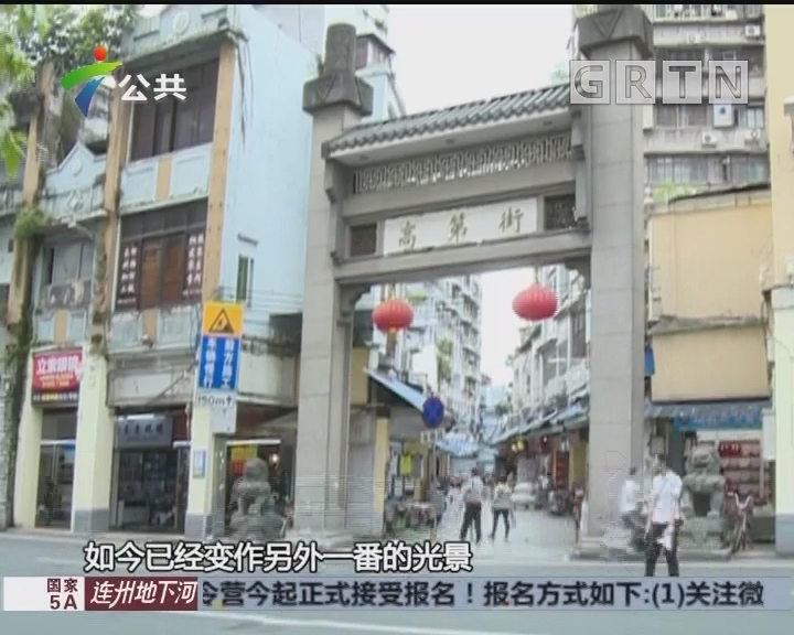 广州印迹:高第街 见证广州商业的繁荣