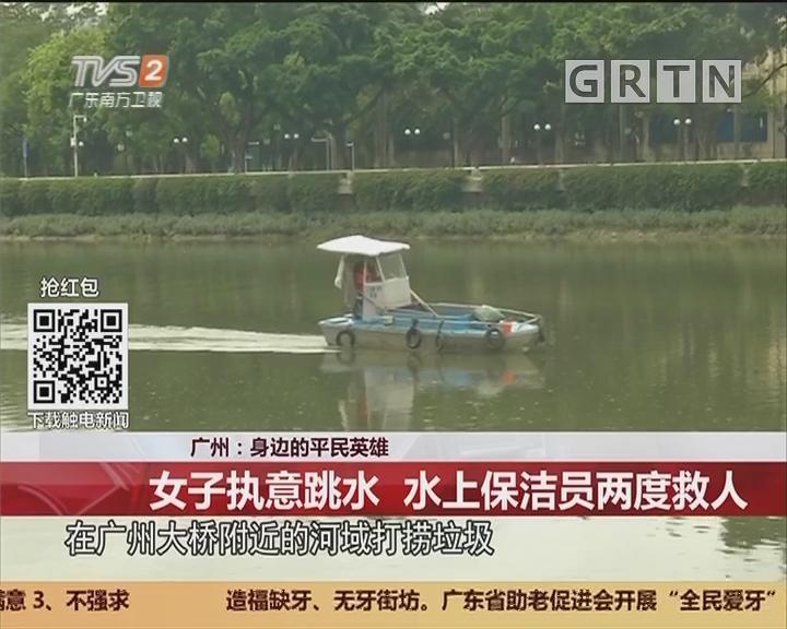 广州:身边的平民英雄 女子执意跳水 水上保洁员两度救人