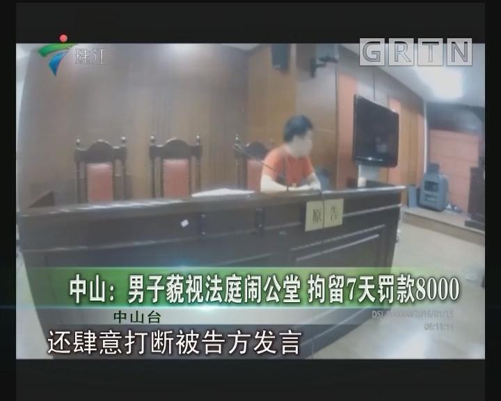 中山:男子藐视法庭闹公堂 拘留7天罚款8000
