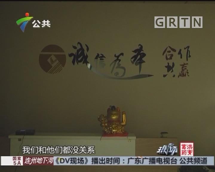 佛山:疑因借贷未还 男子遭非法拘禁