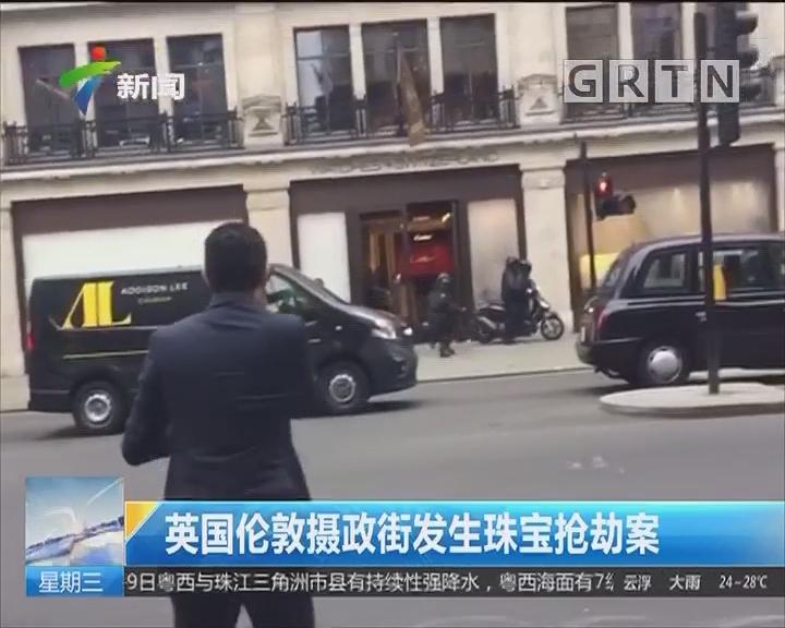 英国伦敦摄政街发生珠宝抢劫案