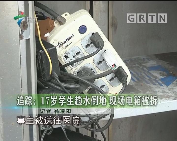 追踪:17岁学生趟水倒地 现场电箱被拆