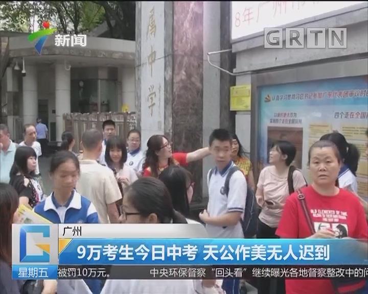 广州:9万考生今日中考 天公作美无人迟到