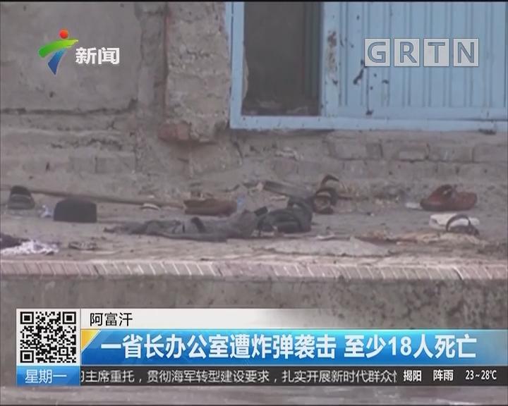 阿富汗:一省长办公室遭炸弹袭击 至少18人死亡