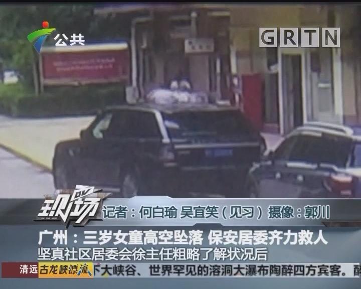 广州:三岁女童高空坠落 保安居委齐力救人
