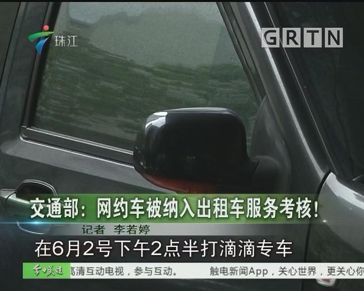 交通部:网约车被纳入出租车服务考核!