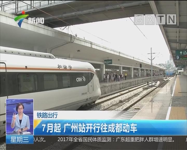 铁路出行:7月起 广州站开行往成都动车