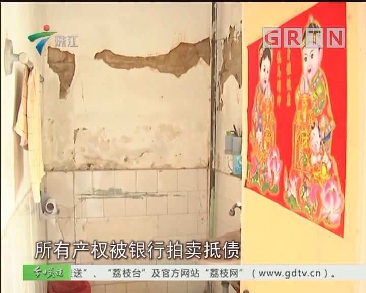 湛江吴川:化工厂公司倒闭被拍卖 员工搬离宿舍 老职工无家可归